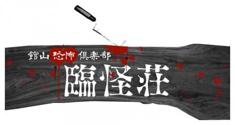 logo-rinkaiso