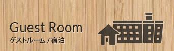 ゲストルーム・宿泊